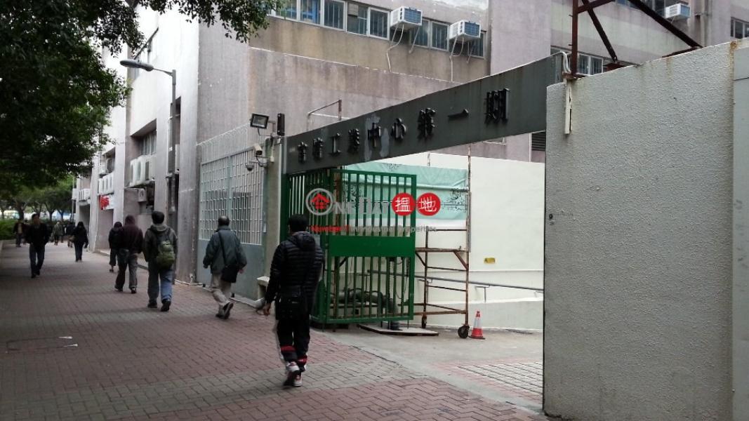 香港搵樓|租樓|二手盤|買樓| 搵地 | 工業大廈-出售樓盤|官塘工業中心