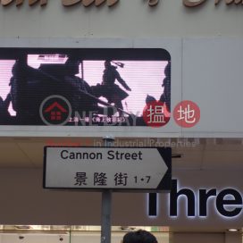2 Cannon Street|景隆街2號