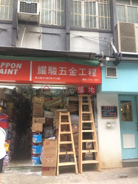 483D-483E Castle Peak Road (483D-483E Castle Peak Road) Cheung Sha Wan|搵地(OneDay)(2)