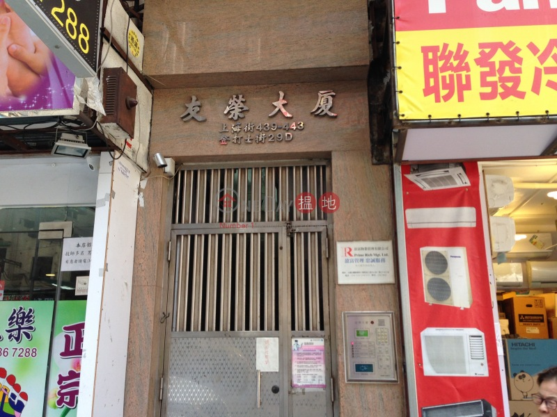 Yau Wing Apartment (Yau Wing Apartment) Mong Kok|搵地(OneDay)(1)