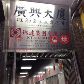 Kwong Hing Building,Mong Kok, Kowloon