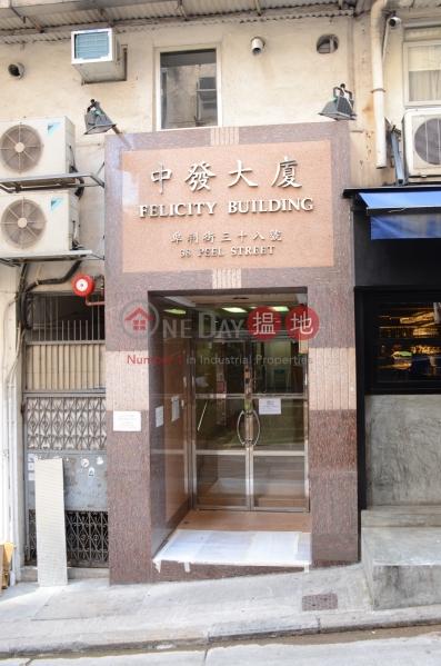 Felicity Building (Felicity Building) Soho|搵地(OneDay)(2)