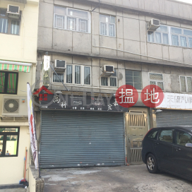 253 Wo Yi Hop Road|和宜合道253號