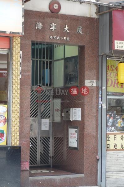 Hoi Ning Building (Hoi Ning Building) Sai Wan Ho 搵地(OneDay)(2)