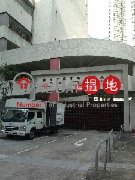 Property Search Hong Kong | OneDay | Industrial Rental Listings | Tai Hing Industrial Building