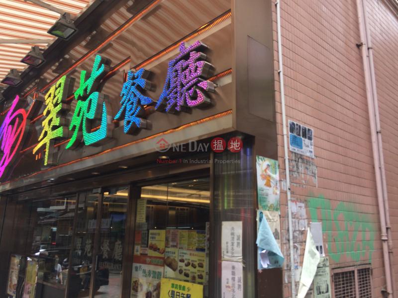 正街23-25號 (23-25 Centre Street) 西營盤 搵地(OneDay)(1)