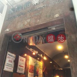 華耀商業大廈,銅鑼灣, 香港島