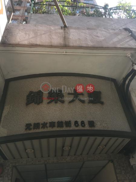 Kam Wing Mansion (Kam Wing Mansion) Yuen Long|搵地(OneDay)(3)