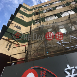 On Ding Building (on Ding Lau)|安定樓