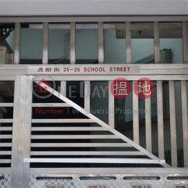 25 School Street|書館街25-26號