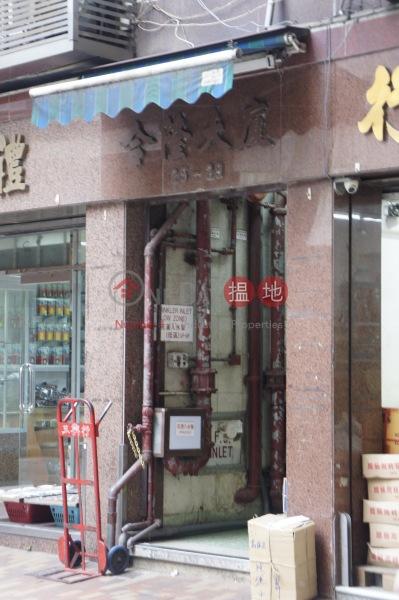合隆大廈 (Ha Lung Building) 上環|搵地(OneDay)(2)