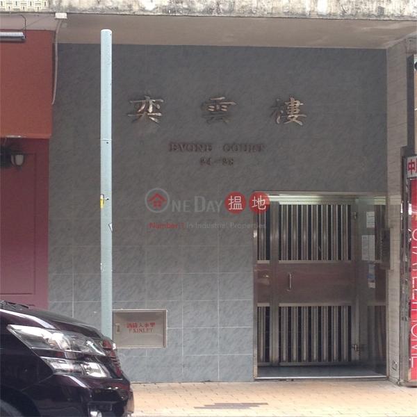 奕雲樓 (Evone Court) 跑馬地|搵地(OneDay)(2)