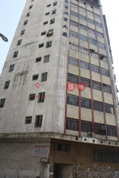 永善工業大廈 (Win Sun Manufacturing Building) 屯門|搵地(OneDay)(5)