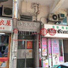 Tak Cheong Apartments|德昌大廈