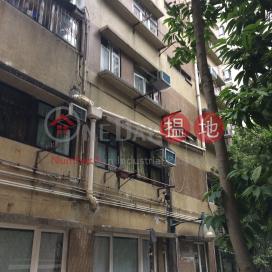 太白樓,堅尼地城, 香港島