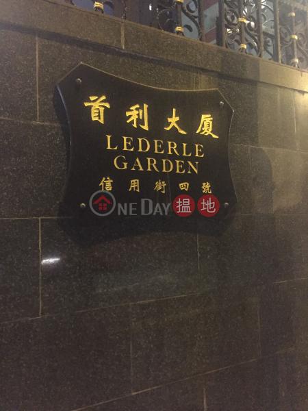 Lederle Garden (Lederle Garden) Hung Hom|搵地(OneDay)(1)