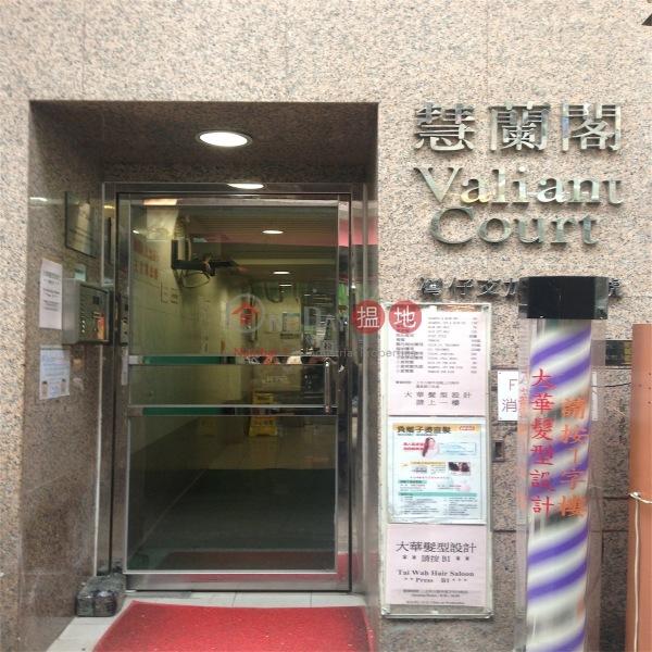 慧蘭閣 (Valiant Court) 灣仔|搵地(OneDay)(1)