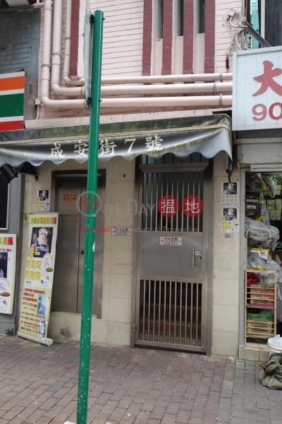 7 Shing On Street (7 Shing On Street) Sai Wan Ho|搵地(OneDay)(2)