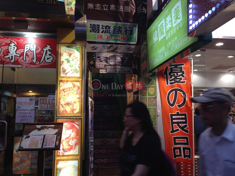 通菜街146-152號 (146-152 Tung Choi Street) 旺角 搵地(OneDay)(1)