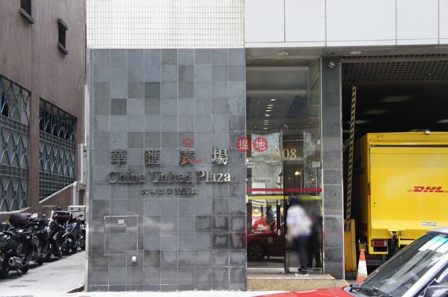 華匯廣場 (China United Plaza) 長沙灣|搵地(OneDay)(5)