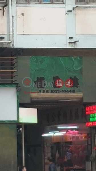Fok Cheong Building (Fok Cheong Building) Quarry Bay|搵地(OneDay)(3)
