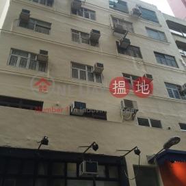 士丹頓街2-4號,蘇豪區, 香港島