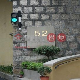 文苑花園大廈,東半山, 香港島