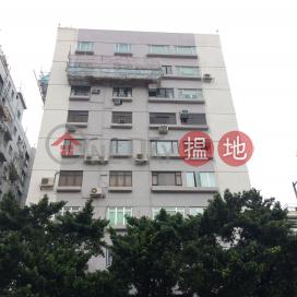 PINE MANSION,Kowloon City, Kowloon