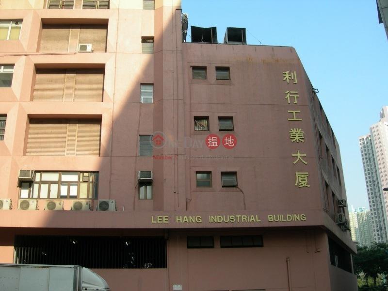 利行工業大廈 (Lee Hang Industrial Building) 長沙灣 搵地(OneDay)(1)