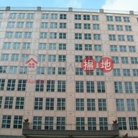 駿業中心,長沙灣, 九龍