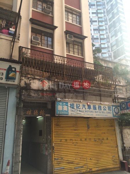 紹德樓 (Siu Tak Building) 西營盤|搵地(OneDay)(2)