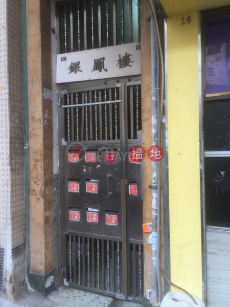 銀鳳樓 (Ngan Fung House) 慈雲山|搵地(OneDay)(4)