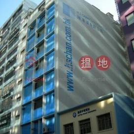H.S. Chan Building|陳漢深商行大廈