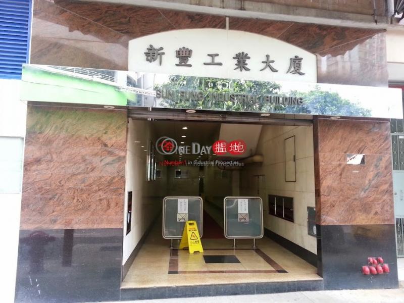 大型雙連單位 開揚景觀|荃灣新豐工業大廈(Sun Fung Industrial Building)出租樓盤 (poonc-04370)
