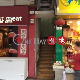47 Hau Wong Road|侯王道47號