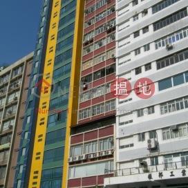 Fen Hin Industrial Building|宏興工業大廈