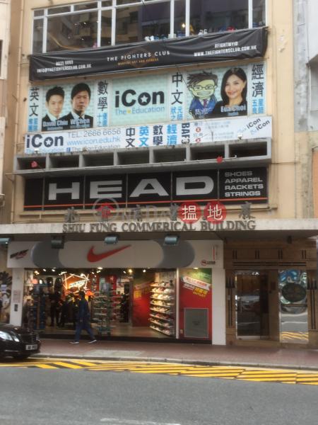 兆豐商業大廈 (Shiu Fung Commercial Building) 灣仔|搵地(OneDay)(1)