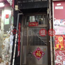1015 Canton Building,Mong Kok, Kowloon