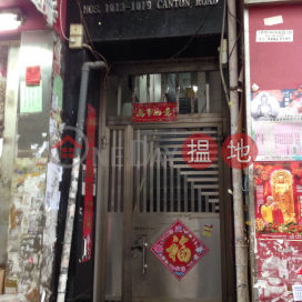 1015 Canton Building|廣東道1015號