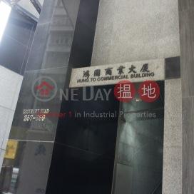 灣仔700呎寫字樓出租 灣仔區鴻圖商業大廈(Hung To Commercial Building)出租樓盤 (H000344754)_0