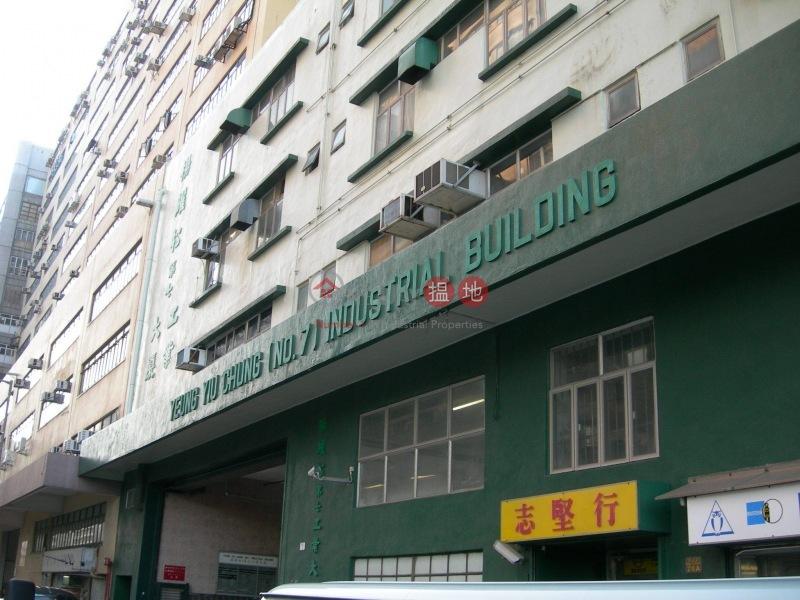 Yeung Yiu Chung No.7 Industrial Building (Yeung Yiu Chung No.7 Industrial Building) Siu Sai Wan|搵地(OneDay)(5)