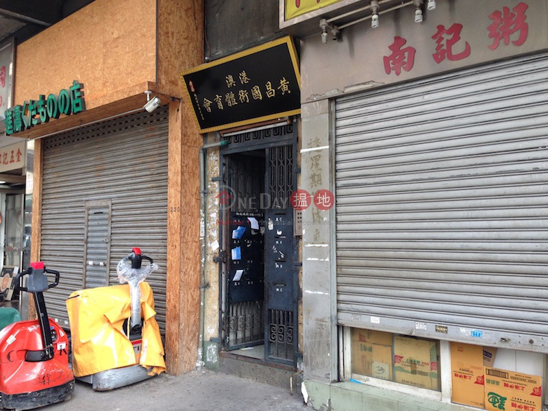 228-232 Reclamation Street (228-232 Reclamation Street) Mong Kok|搵地(OneDay)(1)