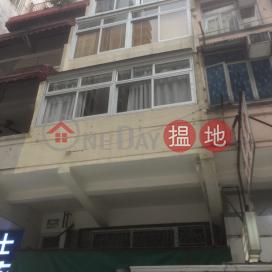 寶靈街7號,佐敦, 九龍