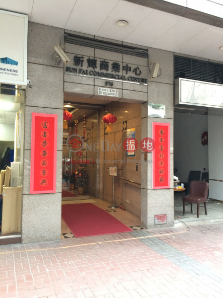 新輝商業中心 (Sun Fai Commercial Centre) 太子|搵地(OneDay)(2)