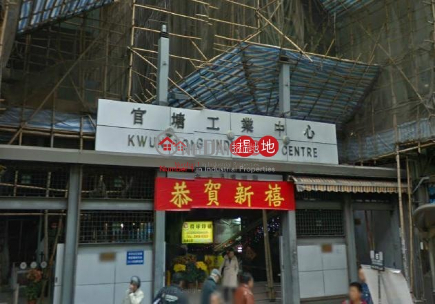 Kwun Tong Industrial Centre, Kwun Tong Industrial Centre 官塘工業中心 Sales Listings | Kwun Tong District (tel.6-01690)