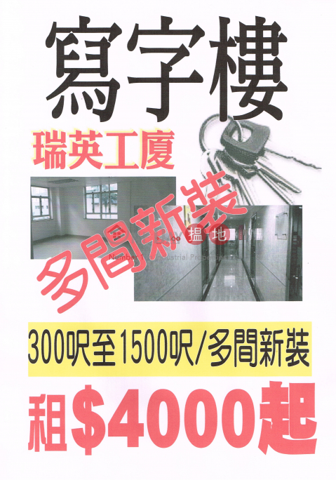 SUI YING INDUSTRIAL BUILDING|Kowloon CitySui Ying Industrial Building(Sui Ying Industrial Building)Rental Listings (info@-01211)_0