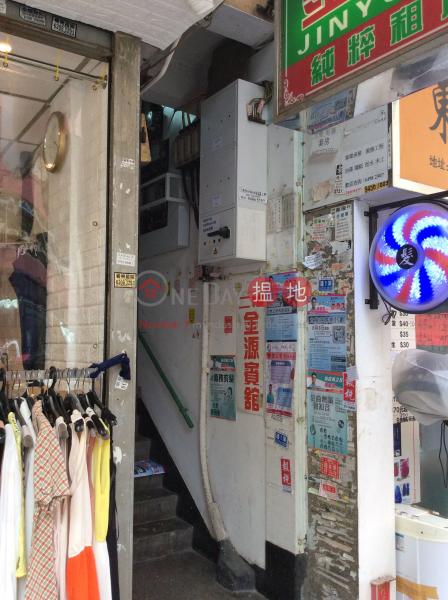 石硤尾街32號 (32 Shek Kip Mei Street) 深水埗 搵地(OneDay)(1)