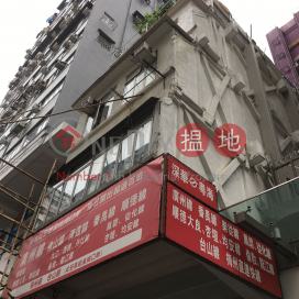 砵蘭街378A號,太子, 九龍