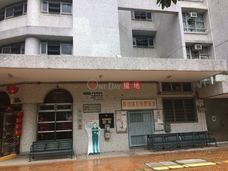 廣田邨廣靖樓 (Kwong Ching House, Kwong Tin Estate) 藍田|搵地(OneDay)(1)
