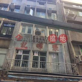 利源東街4號,中環, 香港島